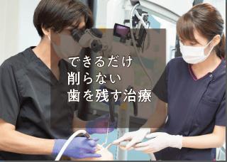 できるだけ削らない歯を残す治療